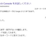 グーグルにインデックス化されない