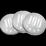 100円玉3枚で300円