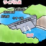 上流でお客ダムを造られるとツライ